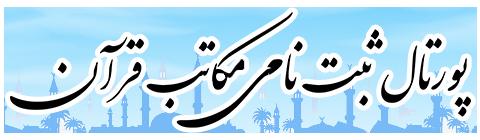 پرتال ثبت نامی مکاتب قرآن